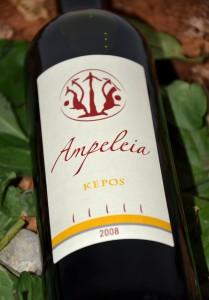 Ampeleia Kepos 2008